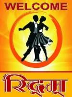 DANCE INSTITUTE IN RANCHI 8051761274