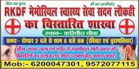 RKDF मेमोरियल स्वास्थ्य सेवा सदन लौकही 8789252667