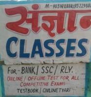 Sangyan Classes Hajipur