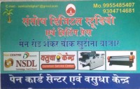 SANTOSH DIGITAL PRESS