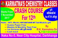 KARMATMA CHEMISTRY CLASSES