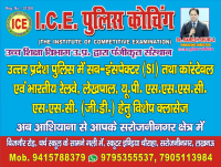 SPECIAL POLICE COACHING IN SAROJINI NAGAR LUCKNOW