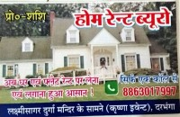 To let service in darbhanga