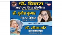 Dr. VENUS EYE AND DENTAL HOSPITAL 9608386327