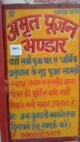 AMRIT PUJA BHANDAR