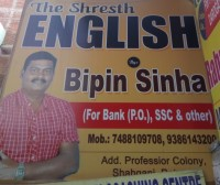THE SHRESTH ENGKISH BY BIPIN SINHA