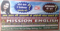 MISSION ENGLISH DARBHANGA