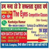 THE EYES COMPETITIVE CLASSES DARBHANGA